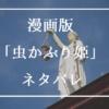 虫かぶり姫5話(単行本1巻5幕)ネタバレと漫画感想!猫かぶり姫アイリーンの終焉