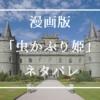 虫かぶり姫6話ネタバレ(単行本2巻6幕)と漫画感想!エリアーナへの一途な愛
