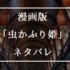 虫かぶり姫3話(単行本1巻3幕)ネタバレと漫画感想!腹黒アイリーン涙の演技!?