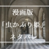 虫かぶり姫2話(単行本1巻2幕)ネタバレとゼロサム漫画感想!失って気付く姫